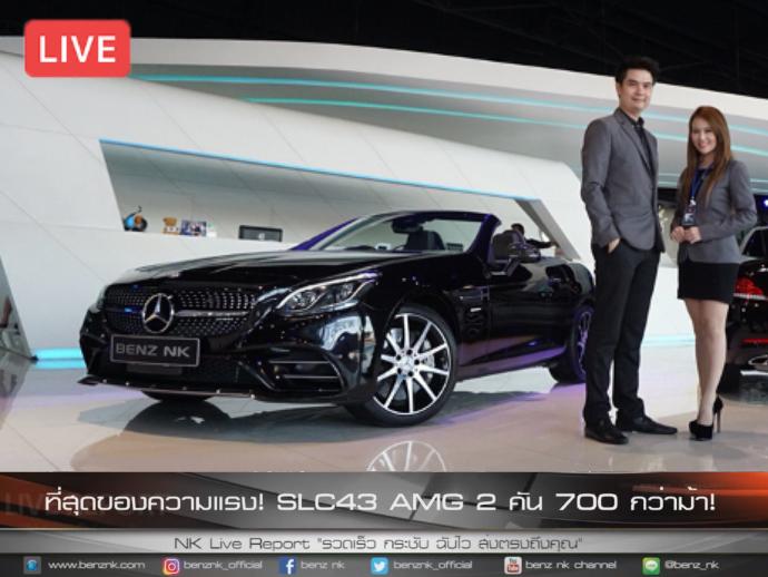 รีวิวรถเบนซ์   ที่สุดของความแรง! Benz SLC43 AMG 2 คัน 700 กว่าม้า! [EP.133] 20/03/18