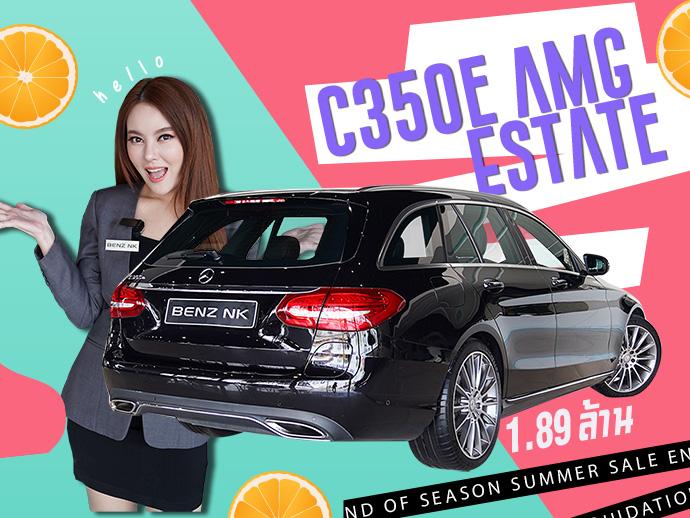 Be Unique! โดดเด่นเป็นเอกลักษณ์เฉพาะตัว C350e AMG รุ่น Estate วิ่งน้อย 56,xxx กม. เพียง 1.89 ล้าน