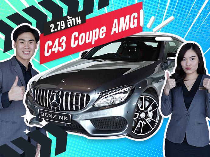 หล่อ เล็ก สเปคแรง! C43 Coupe AMG #367แรงม้า Warranty ถึงพค. 2021 เพียง 2.79 ล้าน