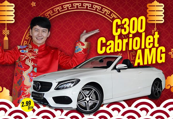 เปิดรับสิ่งดีๆต้อนรับตรุษจีน..ด้วยเบนซ์เปิดประทุนสวยๆซักคัน C300 Cabriolet AMG เพียง 2.99 ล้าน