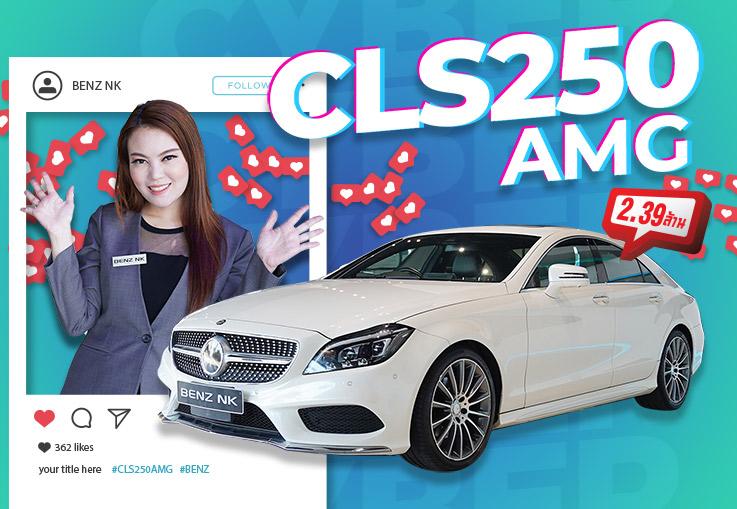 ความหรูต้องมี..ราคาดีๆก็ต้องมานะคะ! เพียง 2.39 ล้าน CLS250 AMG  Facelift #เครื่องดีเซลสุดประหยัด