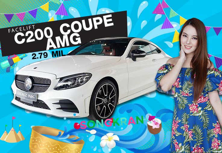 New C200 Coupe รุ่น Facelift #วิ่งน้อยสุดๆ 14,xxx กม. Warranty ถึง 2022 เพียง 2.79 ล้าน