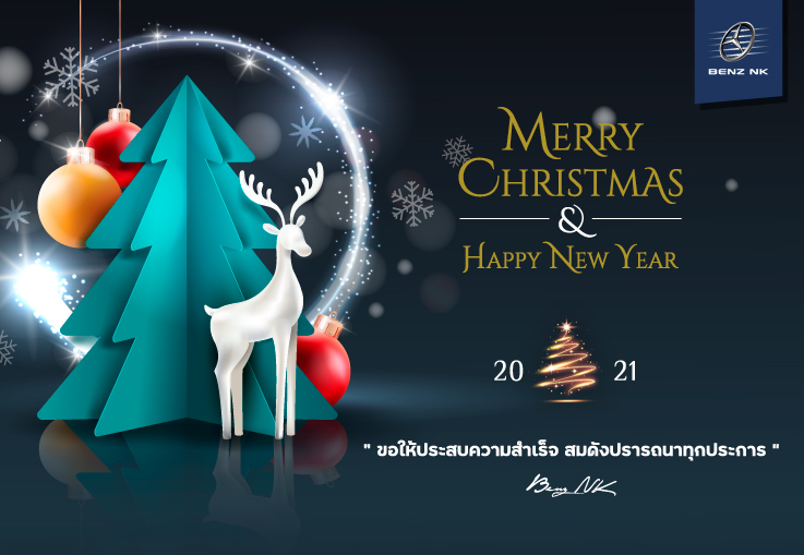 Merry Christmas 2021 Ho ho ho! คริสต์มาสนี้ขอให้คุณลูกค้าทุกท่าน พบเจอแต่สิ่งดีๆ ประสบแต่ความสุขนะคะ
