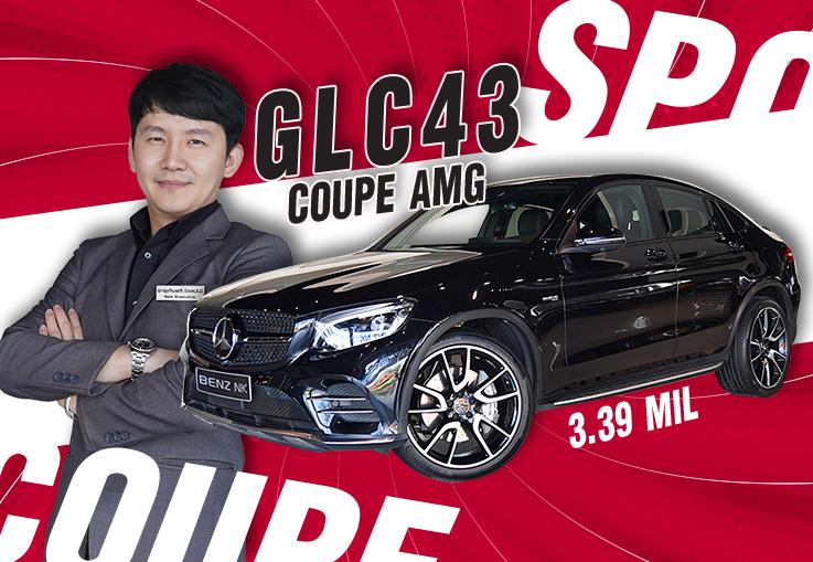 หล่อจัดหนัก..ความแรงจัดเต็ม! GLC43 Coupe AMG #367แรงม้า Warranty MBTH ถึงสค. 2021