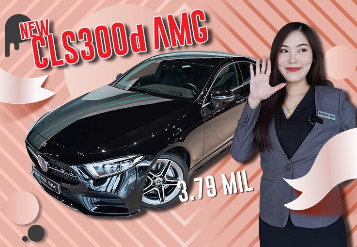 สวยเต็ม 10 ไม่หัก! New CLS300d AMG #วิ่งน้อยสุดๆ 11,xxx กม. Warranty ถึง 2022 เพียง 3.79ล้าน