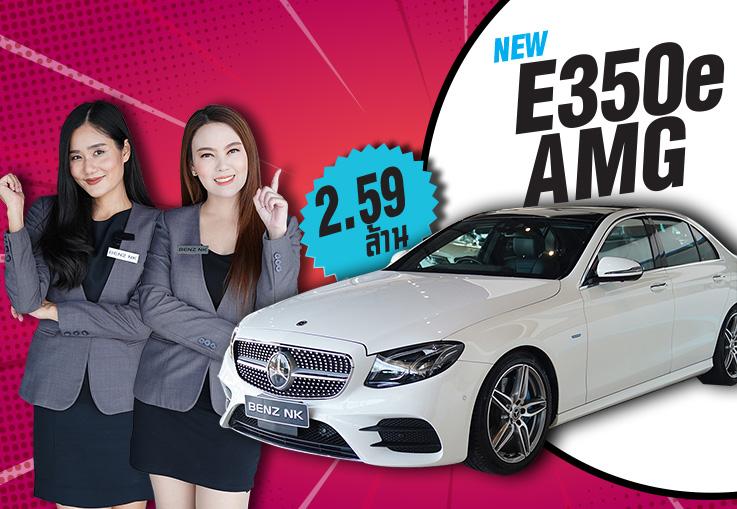 สวยเหมือนใหม่แกะกล่อง! #วิ่งน้อยสุดๆ 8,838 กม. New E350e AMG เพียง 2.59 ล้าน