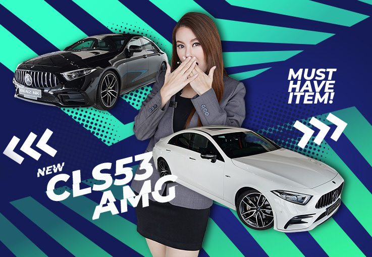 ความแรงยกกำลัง2 New CLS53 AMG #วิ่งน้อยหลักพัน #เหมือนใหม่ป้ายแดง Warranty ถึง 2022