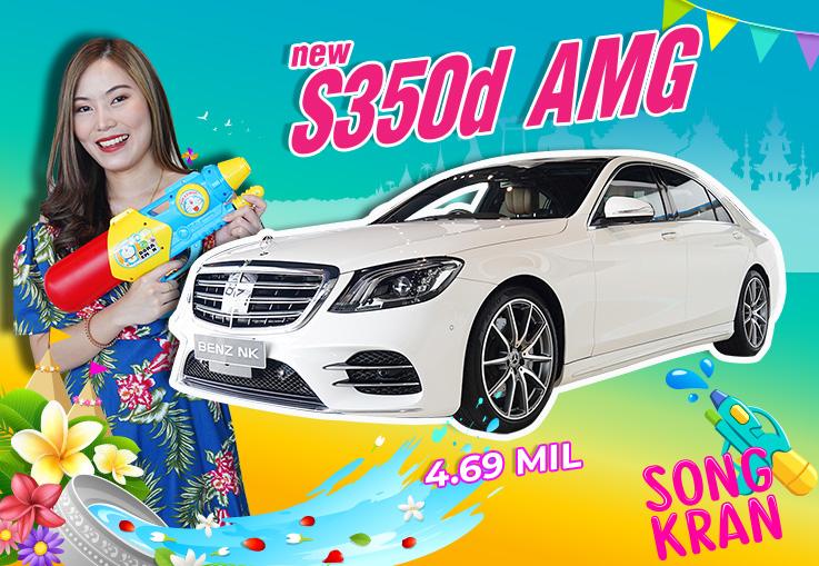 Songkran is Coming! หารถสวยๆไว้เที่ยวสักคัน New S350d AMG Facelift วิ่งน้อย 38,xxx เพียง 4.69ล้าน
