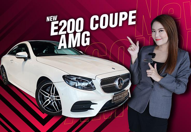 สวยเต็ม 10 ไม่หัก! New E200 Coupe AMG #สีขาวเบาะดำแดง Warranty ถึงพค. 2021 เพียง 3.39 ล้าน