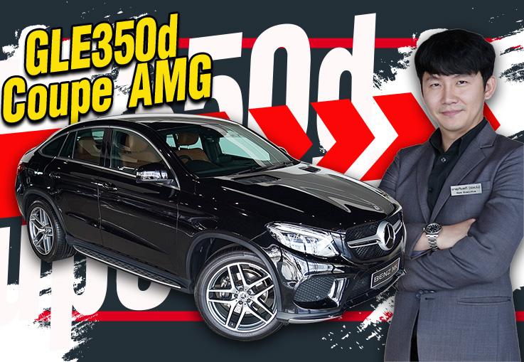 Rare Item! ของหายากเข้าใหม่ GLE350d Coupe AMG เพียง 4.39 ล้าน (ออกใหม่ 7.49 ล้าน)