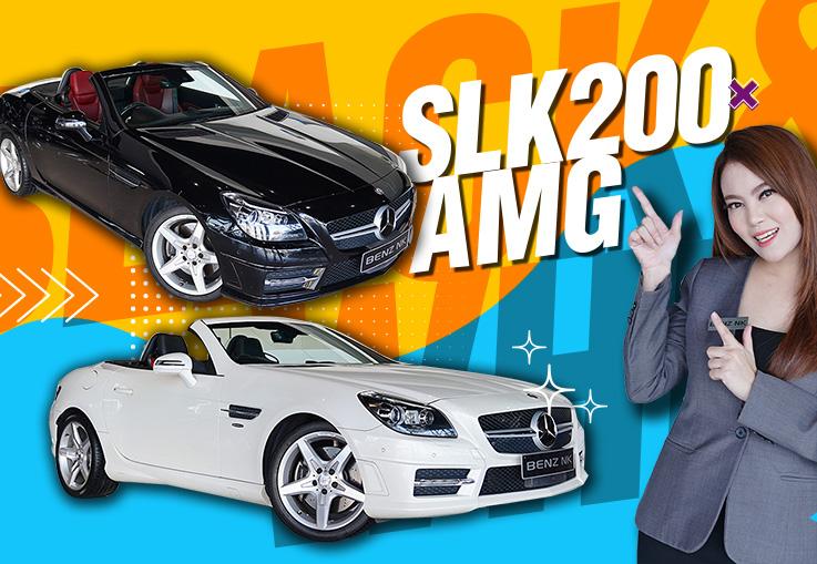 ขับ Benz Sport เปิดประทุนในฝัน..เพียง 1.79 ล้าน SLK200 AMG #สีขาวสุดหรู & #สีดำเบาะแดงหล่อสุดๆ