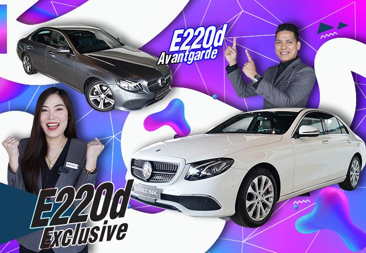 คู่หู Duo สวยปังสุดๆ! E220d Avantgarde & E220d Exclusive เริ่มต้นเพียง 2.09 ล้านเท่านั้น!!!
