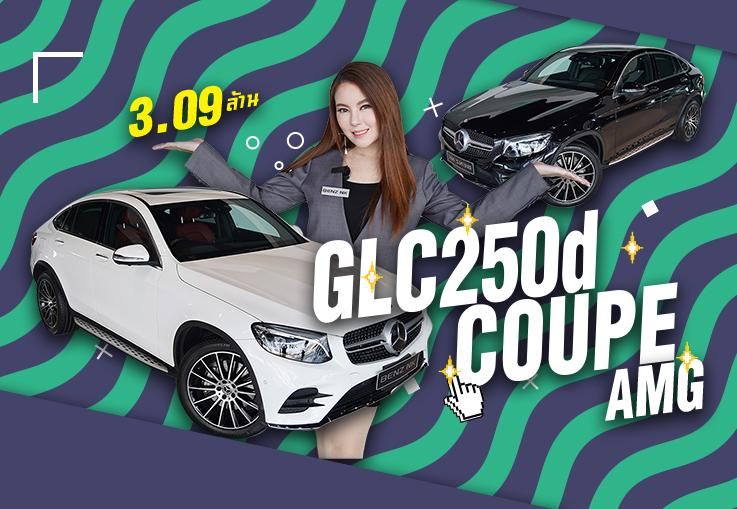 เข้าใหม่รัวๆ! GLC250d Coupe AMG 2 สี 2 สไตล์ #สีดำสุดเท่ & #สีขาวสุดหรู ราคาเพียง 3.09 ล้าน