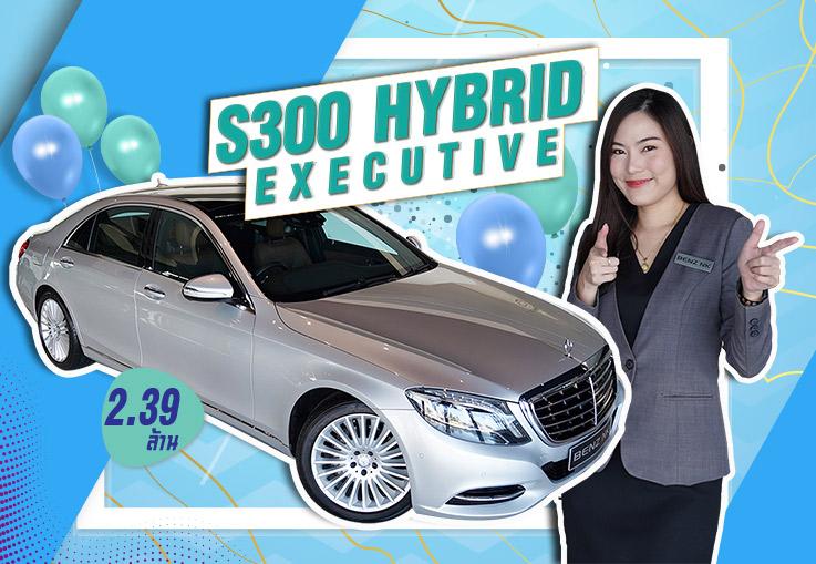 เป็นเจ้าของ #ที่สุดของดวงดาว ได้ในราคาเพียง 2.39 ล้าน S300 Hybrid รุ่น Exclusive #ออปชั่นตัวเต็ม3จอ