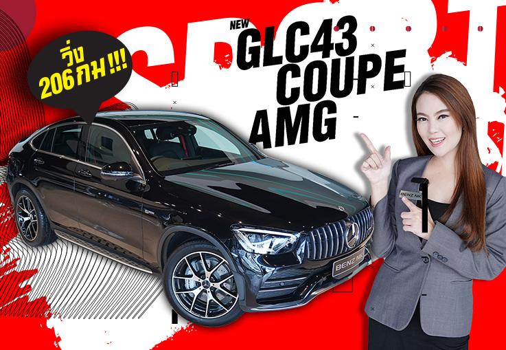 #สตั๊นไป3วิ วิ่งน้อยสุดๆ 206 กม!!! New GLC43 Coupe AMG รุ่น Facelift วารันตี MBTH ถึงกย. 2023