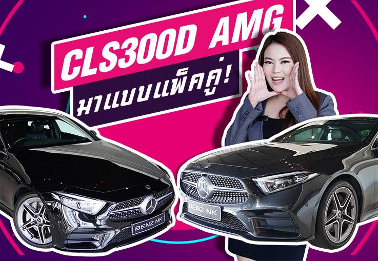 กด Like รัวๆ! กับรถเข้าใหม่วันนี้ New CLS300d AMG #สีดำสุดหรู และ #สีเทาสุดพรีเมี่ยม เพียง 3.69ล้าน
