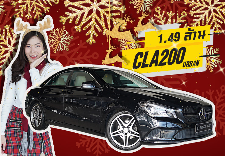 Merry Christmas!ของขวัญปีใหม่ ราคาพิเศษสุด เพียง 1.49 ล้าน CLA200 Urban รุ่นfacelift วิ่งน้อย 23,xxx
