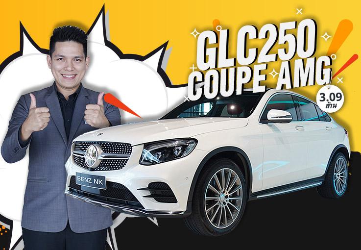 ต้อนรับปีใหม่..ด้วยรถสวยๆสักคัน GLC250 Coupe AMG #สีขาวเบาะดำแดง Warranty ถึงมิย. 2021