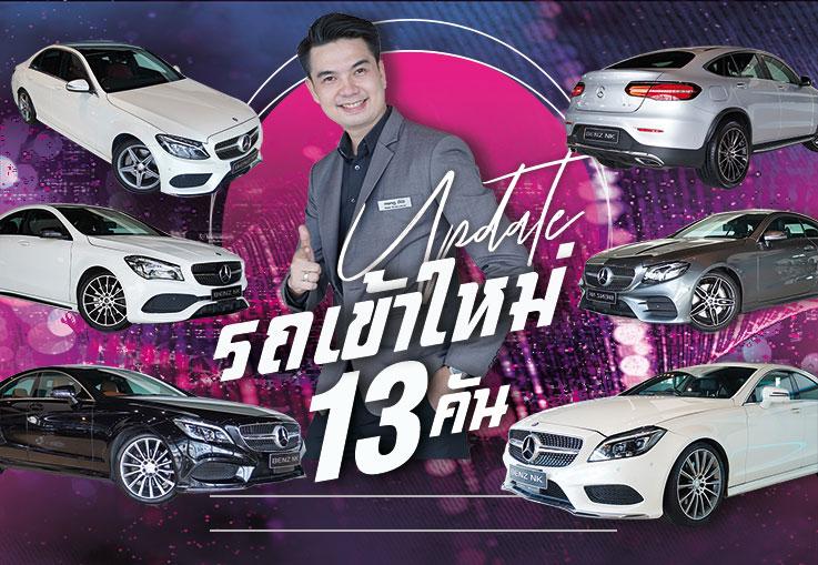 ก็มาดิค้าบบ! วันหยุดเสาร์อาทิตย์สบายๆแวะมาชมรถสวยๆที่ Benz NK อาทิตย์นี้รถสวยๆเข้าใหม่ #13คัน