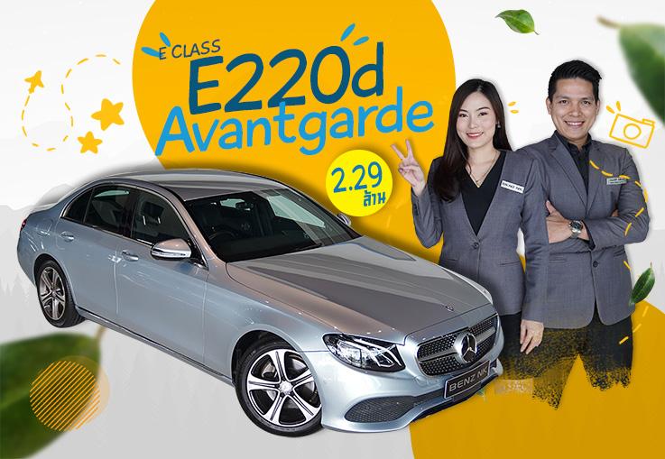 รถสวย วิ่งน้อย ราคาดี้ดี เพียง 2.29 ล้าน New E220d Avantgarde วิ่งน้อย 24,xxx กม. Warranty ถึง 2021
