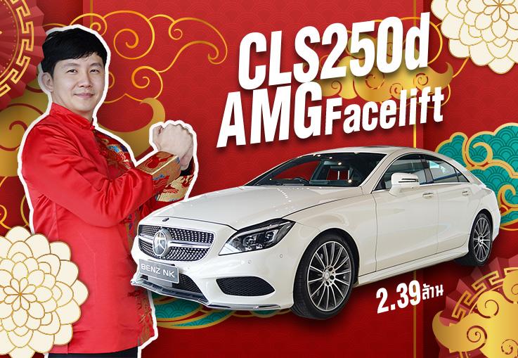 เฮงๆๆ..ต้อนรับตรุษจีน! เพียง 2.39 ล้าน CLS250d AMG รุ่น Facelift #เครื่องดีเซลสุดประหยัด