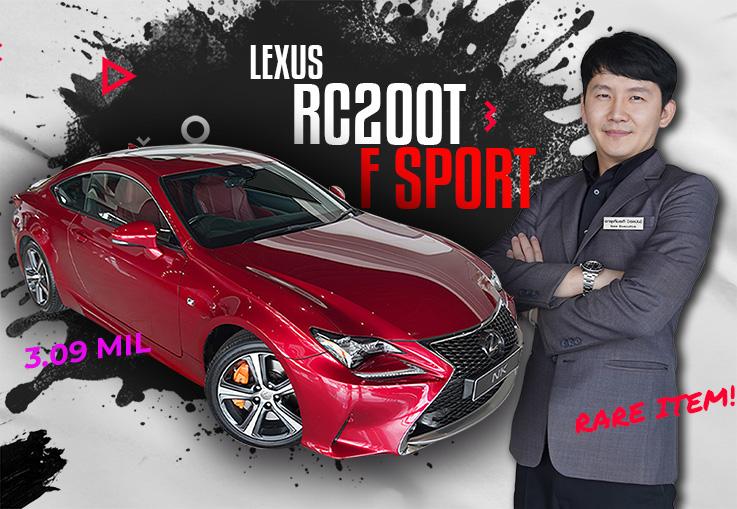 Rare item! ของหายากเข้าใหม่ Lexus RC200t F Sport (ออกใหม่ 5.4 ล้าน) เหลือเพียง 3.09 ล้าน