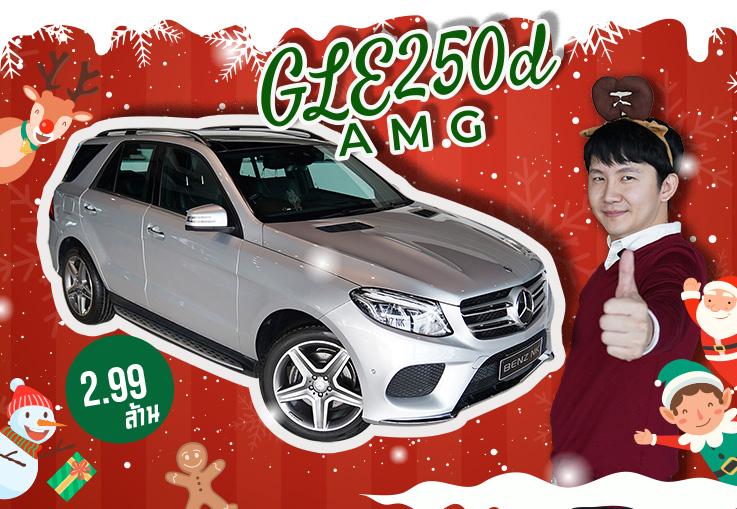 มีรถสวยๆพาครอบครัวเที่ยวปีใหม่กันรึยังคะ? เพียง 2.99 ล้าน GLE250d AMG #เครื่องดีเซลสุดประหยัด