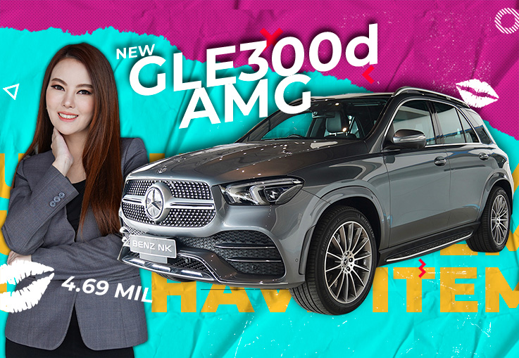 ใหม่ล่าสุด..วิ่งน้อยสุดๆ 8,331 กม! New GLE300d AMG วารันตี MBTH ถึง 2023 เพียง 4.69 ล้าน