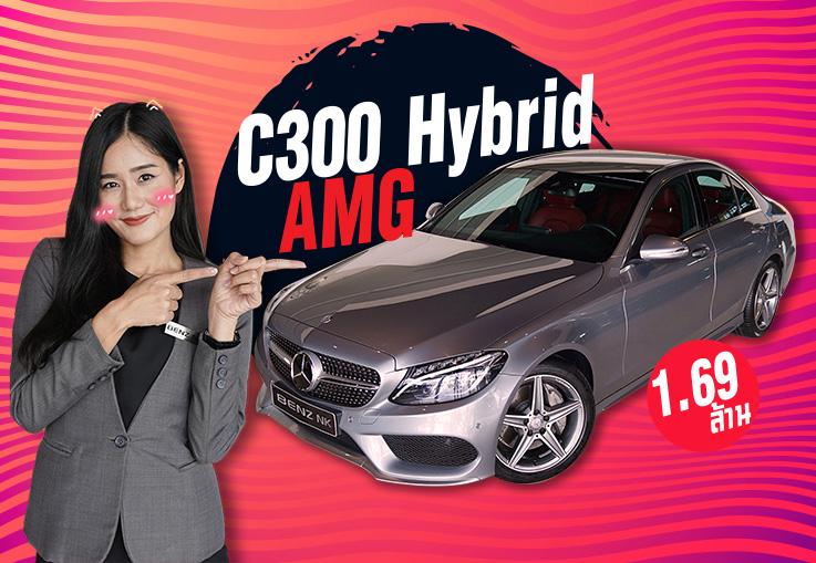สวย เฉียบ เนี๊ยบ! เพียง 1.69 ล้าน C300 Hybrid AMG #สีเทาเบาะแดง วิ่งน้อยสุดๆ 17,xxxกม.
