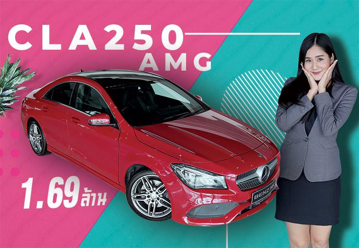 #จัดจ้านในย่านนี้ เพียง 1.69 ล้าน CLA250 AMG รุ่น Facelift #สีแดงสุดจี๊ด วิ่งน้อย 47,xxx กม.