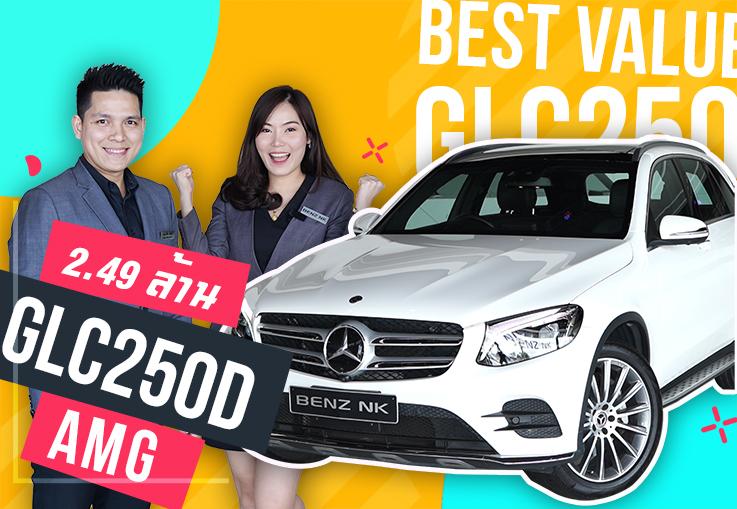 Best Value! เพียง 2.49 ล้าน GLC250d AMG วิ่งน้อย 39,xxx กม. Warranty ถึงส.ค. 2021
