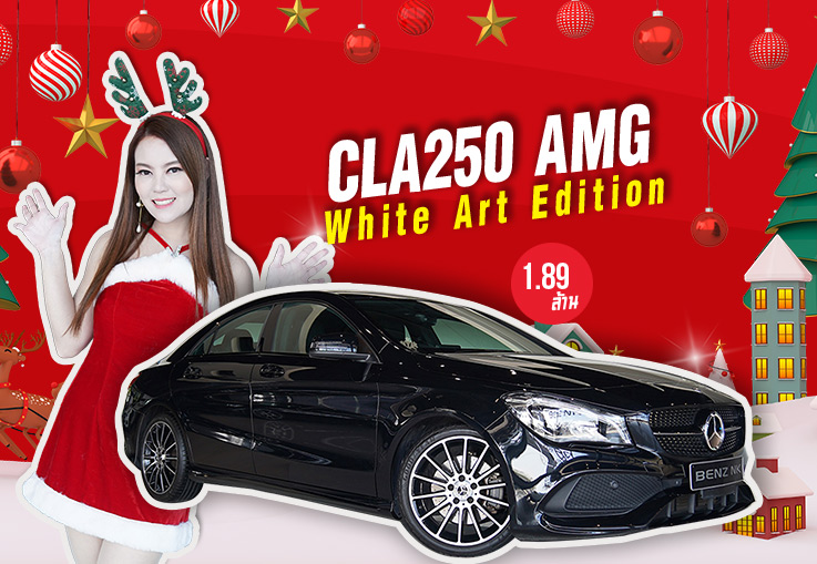 Best Christmas Gift is Here! เพียง 1.89 ล้าน CLA250 AMG Facelift #รุ่นพิเศษ White Art Edition