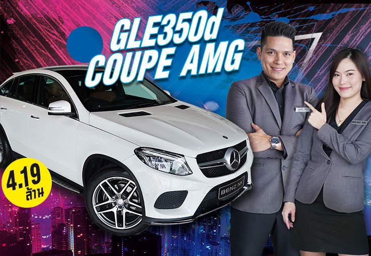 ขออภัยรุ่นเล็กหลบไป..รุ่นใหญ่มาแล้วว! GLE350d Coupe AMG เพียง 4.19 ล้าน (ออกใหม่ 7.4 ล้าน)