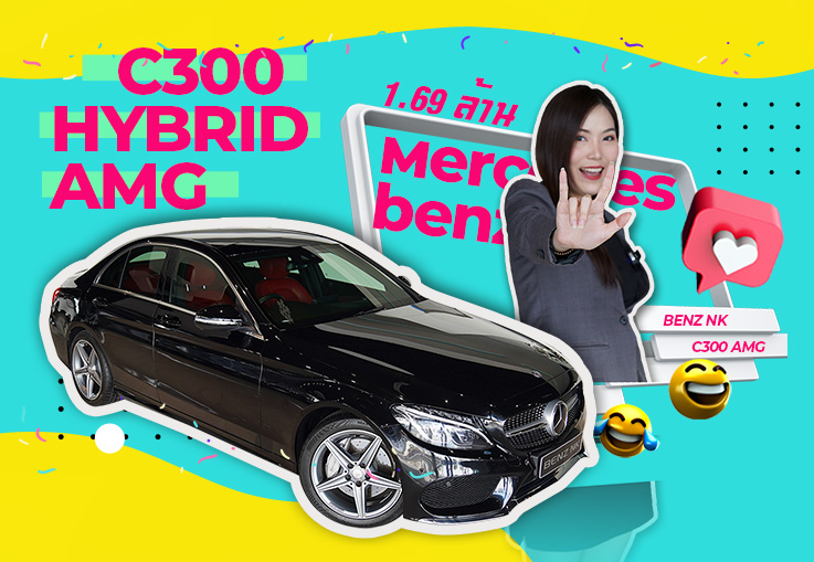 มอบของขวัญปีใหม่ให้คนที่คุณรัก! เพียง 1.69 ล้าน C300 Hybrid AMG วิ่งน้อย 25,xxx กม.