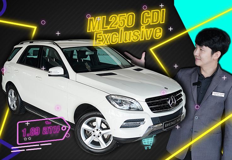 ฉลองปีใหม่นี้..ด้วย SUV สวยๆซักคัน! เพียง 1.89 ล้าน ML250 CDI รุ่น Exclusive #เครื่องดีเซลสุดประหยัด
