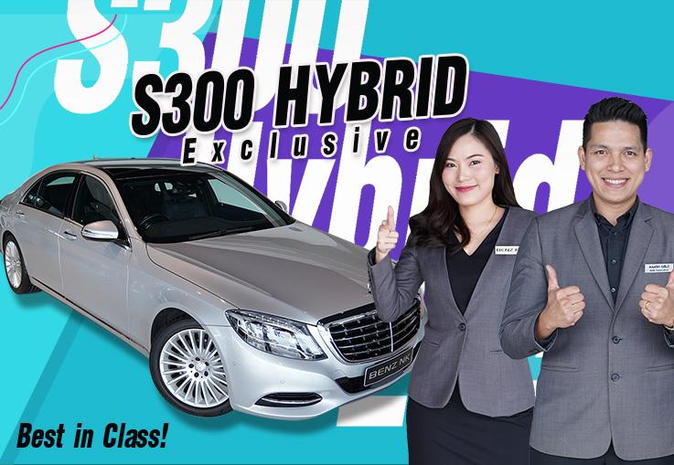 Best in Class! ที่สุดของยนตรกรรมระดับผู้นำ S300 Hybrid Exclusive เพียง 2.49 ล้าน #ออปชั่นตัวเต็ม3จอ