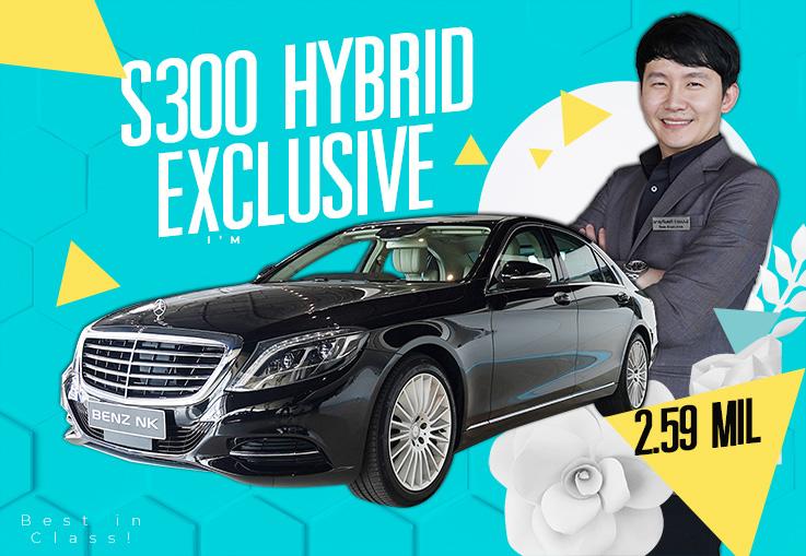 ที่สุดของยนตรกรรมระดับผู้นำ เพียง 2.59 ล้าน S300 Hybrid Exclusive #ออปชั่นตัวเต็ม3จอ