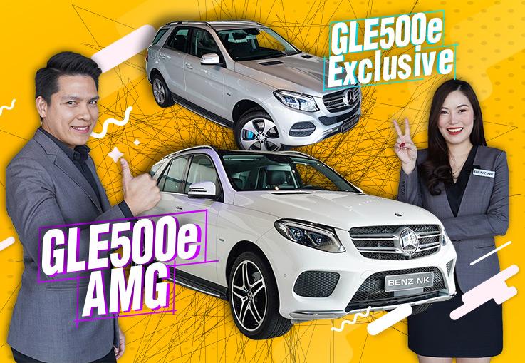 คันไหนดี? หล่อ หรู แรง..แถมประหยัดสุดๆ ?? GLE500e Exclusive & GLE500e AMG เริ่มต้นเพียง 2.49 ล้าน