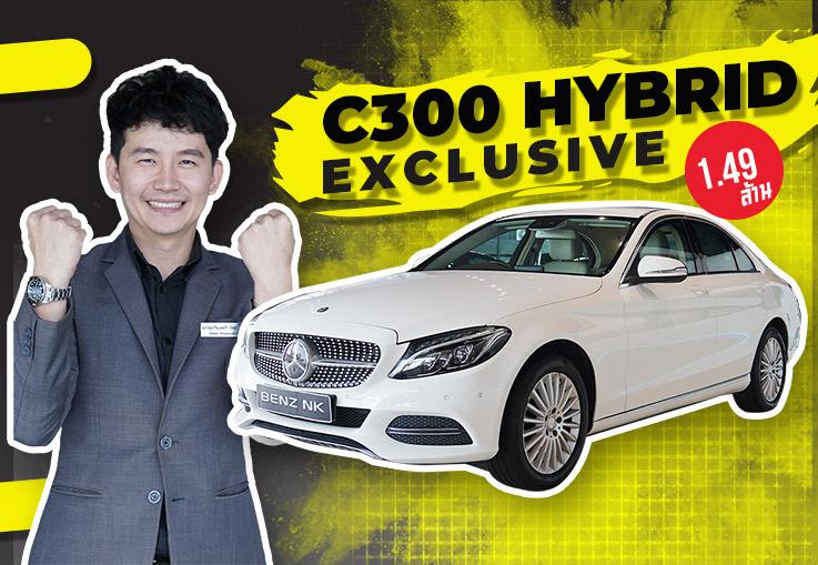 New in! สวยถูกใจ..ในราคาถูกจัง เพียง 1.49 ล้าน C300 Hybrid Exclusive สีขาวเบาะเบจ