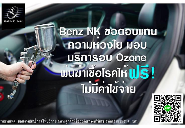หน้าฝนนี้ Benz NK #ขอตอบแทนคุณลูกค้าแทนความห่วงใย ที่มอบความไว้วางใจให้กัน