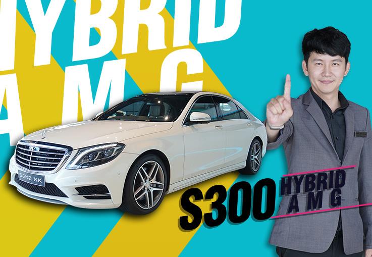 ที่สุดของความสง่างาม! เพียง 2.79 ล้าน S300 Hybrid AMG วิ่งน้อย 30,xxx กม. #สีขาวเบาะน้ำตาล
