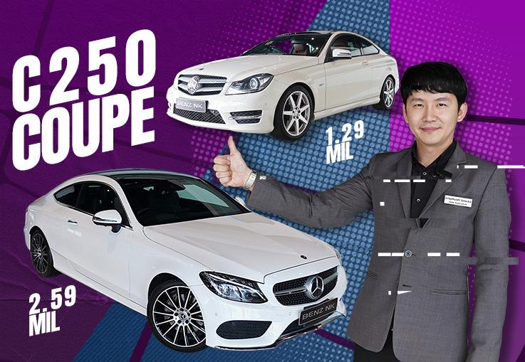 C-Coupe Lover! เป็นเจ้าของสปอร์ตคูเป้สุดหรู C250 Coupe AMG เริ่มต้นเพียง 1.29 ล้าน