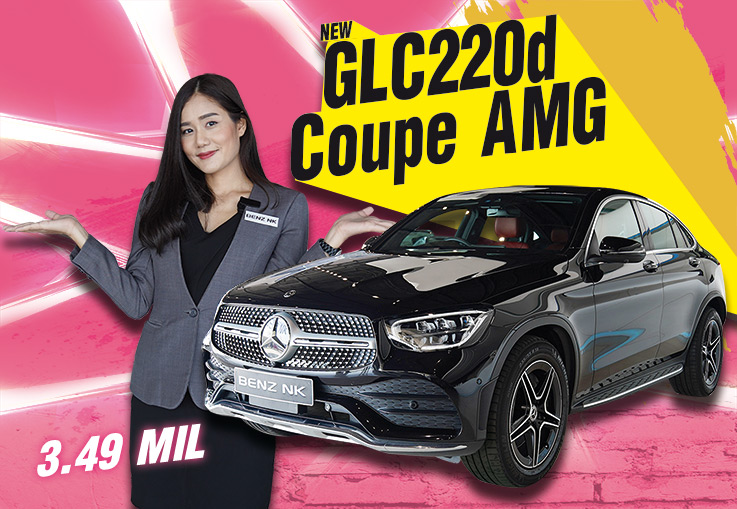 คุ้มสุดๆ! #รถป้ายแดงยังไม่จดทะเบียน New GLC220d Coupe AMG รุ่น Facelift  วารันตีถึงธค. 2022