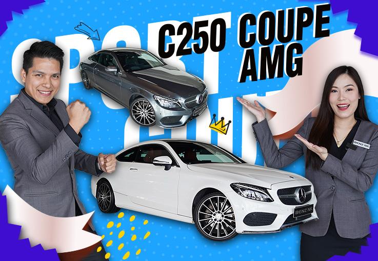 คันไหนที่ใช่สไตล์คุณ? C250 Coupe AMG (รุ่นใหม่เกียร์ 9 Speed) สีขาว & สีเทา เพียง 2.59 ล้าน