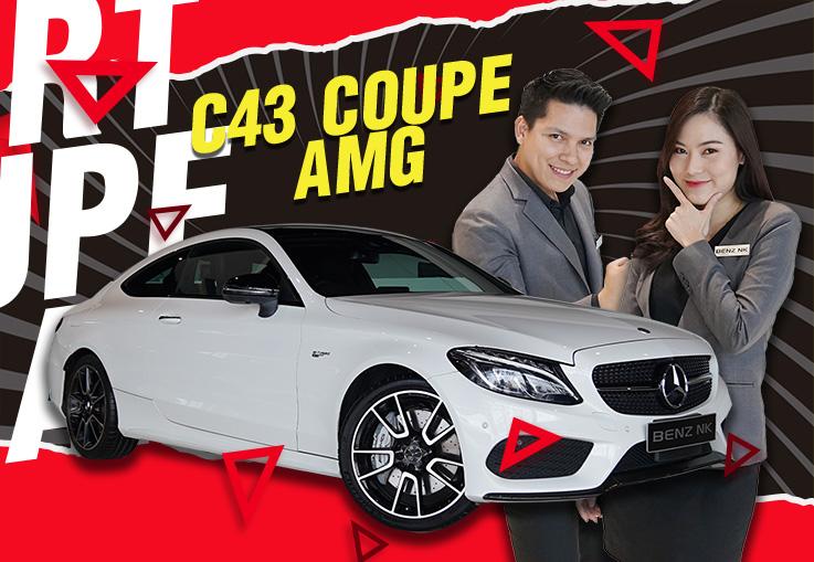 New in! หล่อ หรู แรง เพียง 2.99 ล้าน C43 Coupe AMG #367แรงม้า Warranty MBTH ถึง 2021