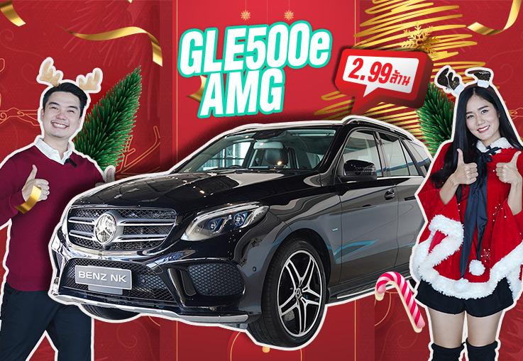 It's Christmas time! มีรถคู่ใจออกทริปกันรึยังคะ? เพียง 2.99 ล้าน GLE500e AMG วิ่งน้อย 31,xxx กม