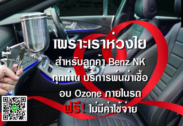 เพราะเราห่วงใย..ใส่ใจคุณ Benz NK ขอมอบบริการสุดพิเศษ ฟรี! พ่นฆ่าเชื้อโรค พร้อมอบ Ozone ภายในรถ