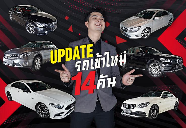 #จองให้ทันนะคะ รถเข้าใหม่อาทิตย์นี้แน่นๆ #14คัน มาไว ไปไวสุดๆ ชอบคันไหน..อย่ารอช้ากันนะค้า