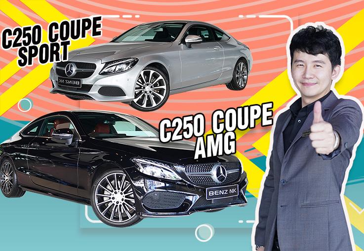 มาค่ะ..มา! C250 Coupe ราคาเบาๆมาแล้วคร้าา เพียง 2.19 ล้านกับ New C-Coupe Sport & AMG