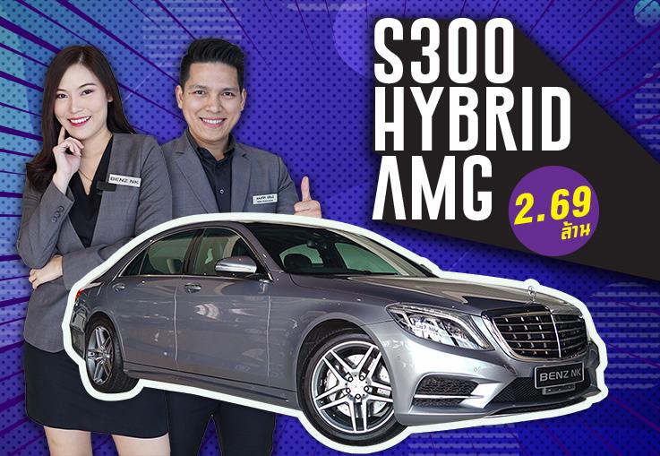 เป็นเจ้าของ #ที่สุดของดวงดาว ได้ง่ายๆในราคา เพียง 2.69 ล้าน S300 Hybrid AMG #เครื่องดีเซลสุดประหยัด